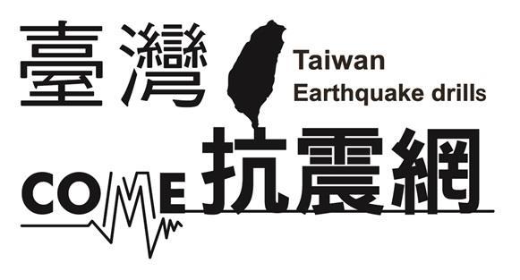 台灣抗震網[開啟新連結]